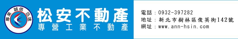 台慶不動產-專營廠房.土地租售